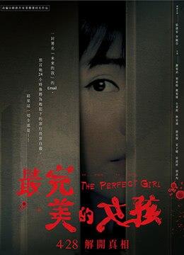 《最完美的女孩》2016年台湾悬疑,惊悚电影在线观看