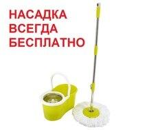 mop spinning  ШВАБРА с отжимом  тряпка для швабры с ведром насадка для ведро с отжимом  отжимом для пола  с шваброй губка для  микрофибра  шваброй СПИН ЭНД ГОУ вращающийся швабр автосушка стирка без рук качественные