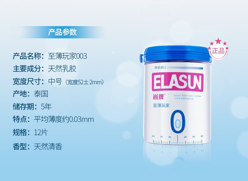 ELASUN New packing Original Elasun 12 PCS/Box 0.03 mm Platinum Ultra-thin Condom Ultra Thin Condom 5