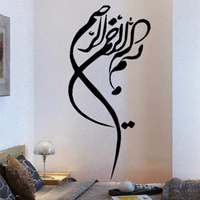 Free Shipping High quality Carved wall decor Size: 560mm*1180mm decals home stickers art PVC vinyl Islam islamic  Y-197