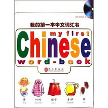 Купить с кэшбэком My First Chinese Word-Book Keep on Lifelong learning as long as you live knowledge is priceless and no border-203