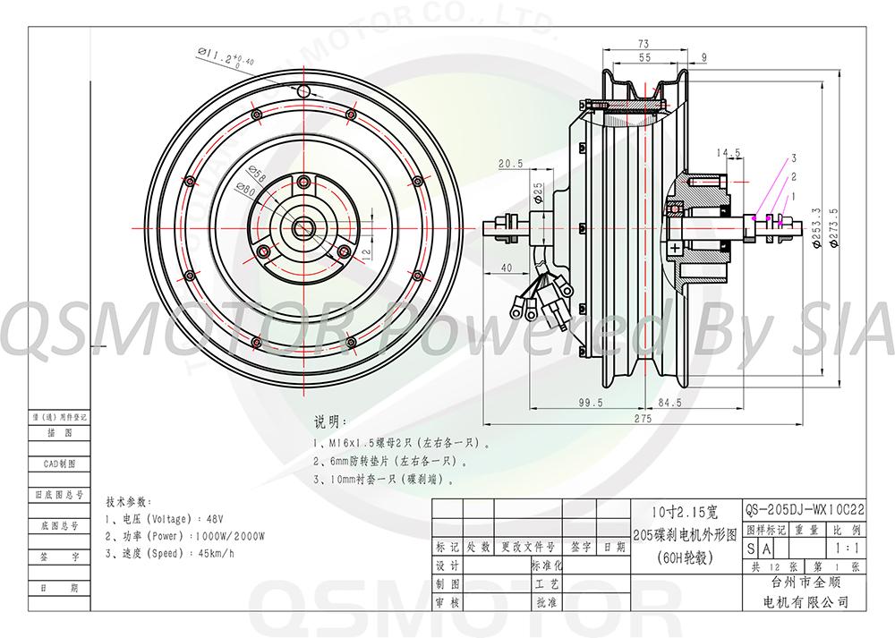 10_215_205_Hub_Motor