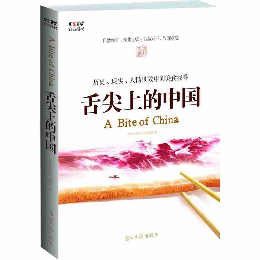 A Bite of China Chinese cuisine charm tour Chinese food culture books JiangZhe Sichuan Hunan hometown dishes yajun zhang a kaleidoscope of chinese culture
