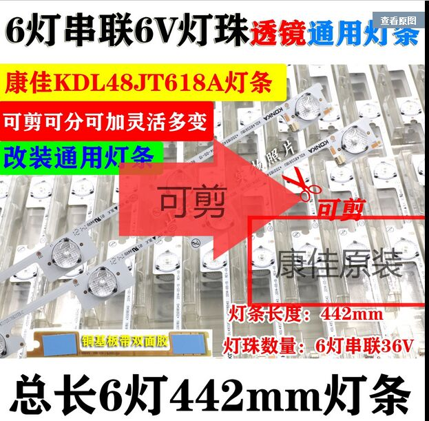 50 Pieces/lot Original New LED Strips Bar Working For KONKA KDL48JT618U KDL48JT618A 35018539 35018540 35018541 6LEDS*6V 44.2cm