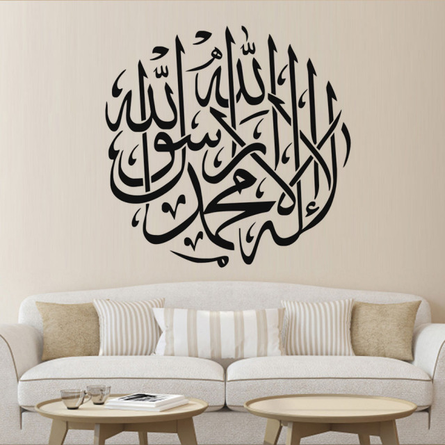 Shahada Kalima Islamic Wall Stickers,Allah Islamic Wall Art Vinyl Removable  Wallpaper,Living Room