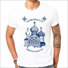 New Fashion print design Russian criminal tattoo 2017 summer T-shirt Cool men spring summer shirt brand fashion shirt cool tops