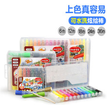 Oil-Sticks Crayons Silky Rotary Nontoxic Water-Soluble Washable 36-Colors
