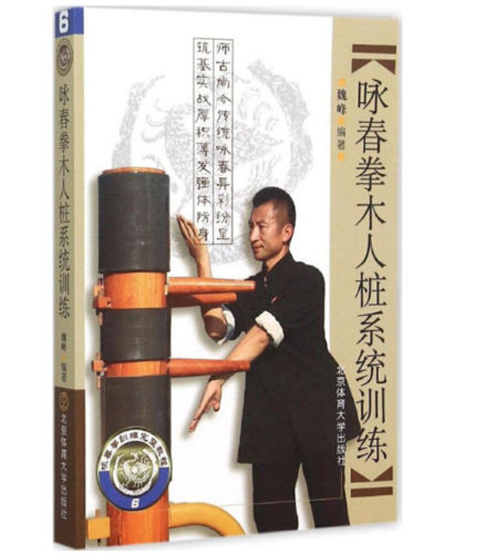 Chinese Kung Fu book :Wing Chun Wooden Dummy System Training Wu Shu Book цена