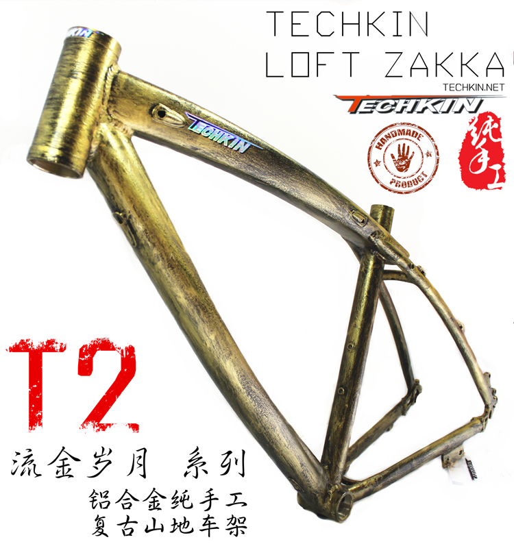 factory production TECHKIN T2 retro brushed all aluminum mountain bike carbon fiber bicycle frame beyond