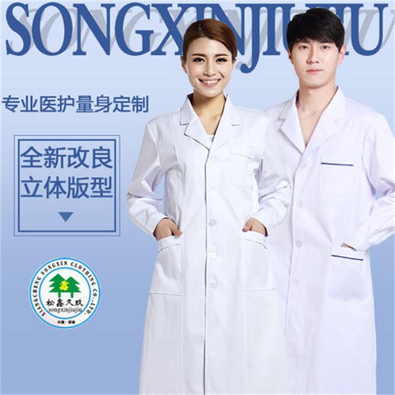 2017new Arrivals high quality Lab Coat Medical Doctors Uniforms Women/Men Medical Clothing dedicated medical fabric B411