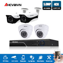 AHCVBIVN H.265 5MP HD Security Camera System 4CH AHD DVR Kit With MatelHouse Outdoor Video Surveillance