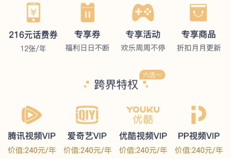 中国联通超级会员188元/年送216元话费+视频VIP一年!