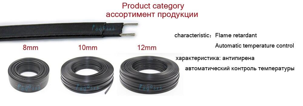 Dach Enteisung Heizung Kabel 10 M 220 V Typ Heizung Band Selbst Regulierung Wasser Rohr Schutz