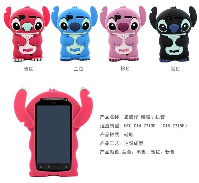 Lovely Stitch 3D Silicone Case For . HTC sensation G14   High Quality Cell Phone Case Silicone
