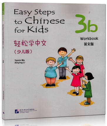 Easy Step to Chinese for Kids ( 3b ) Workbook in English for Kids Children Language Beginner Learner to Study Chinese easy step to chinese for kids 3b textbook books in english for children chinese language beginner to study chinese