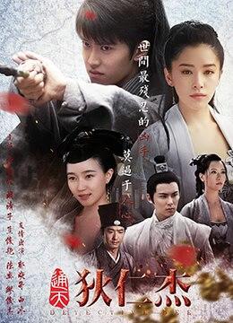 《通天狄仁杰》2017年中国大陆剧情,古装电视剧在线观看