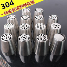 High Quality Russian 304 Stainless Steel Decorative Decorating Mouth Icing Piping Nozzl Cake Decorating Sugarcraft Pastry Tool