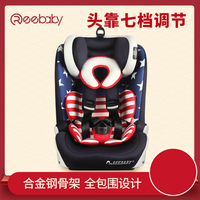 Multi color Reebaby Child Safety Seat 9 Months 12 Years Old Baby Car Seat 3c Certification Standard
