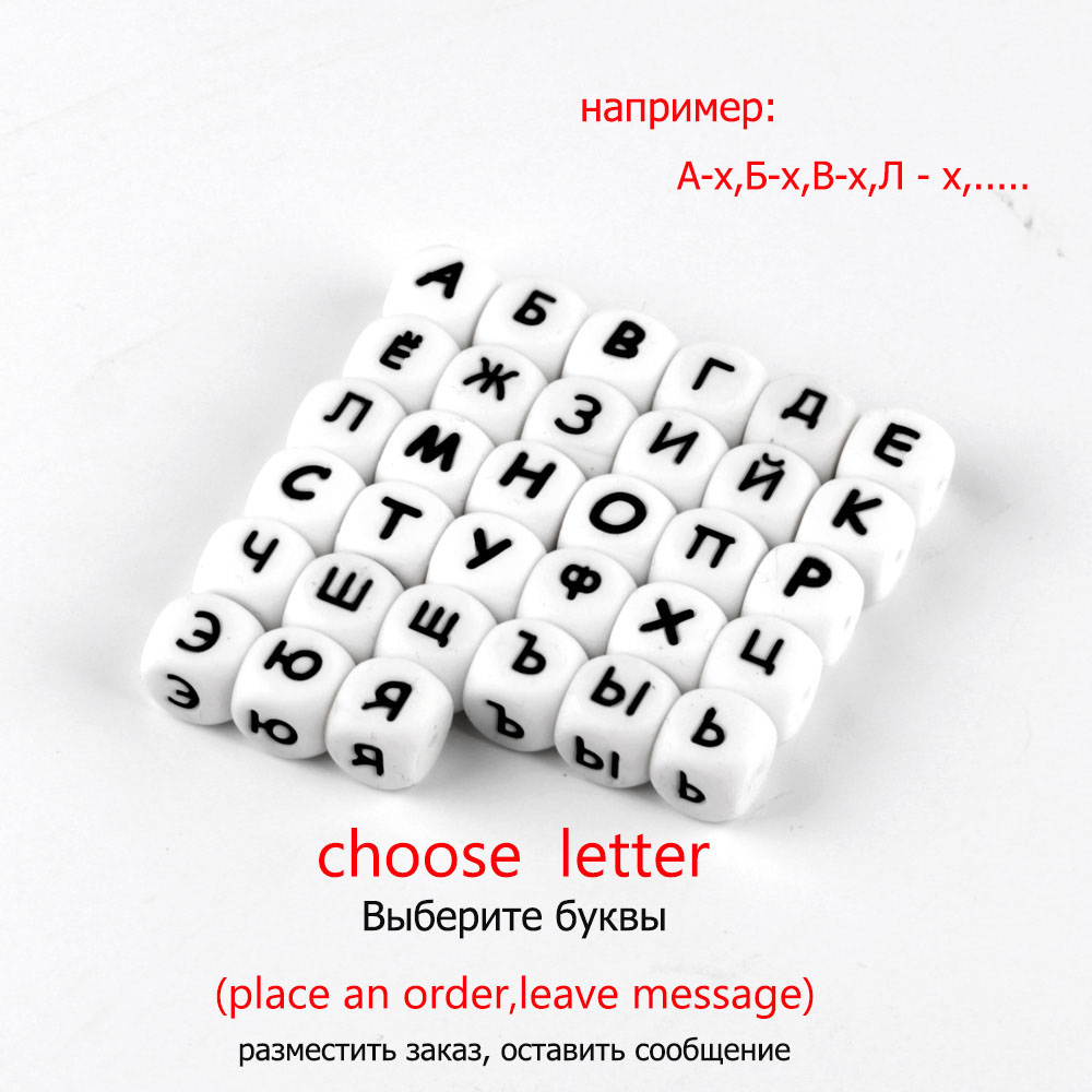 TYRY.HU 100pcs/set Russian Alphabet Letter Beads Silicone Beads Baby Teether Silicone Teething Beads For Necklace 12mm