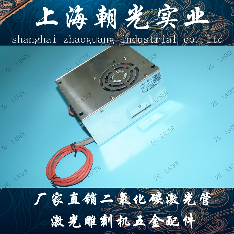 Mid-december, AC 110 v / 220 v 40 w CO2 laser power source supply Shanghai chaoguang factory direct sale