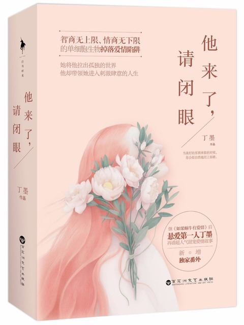 Chinese Love Stories For Adults Detective Fiction Sweet Romantic