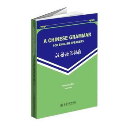A Chinese Grammar For English Speakers Learning Chinese Hanzi Grammar Best Book