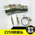 Motorcycle for Kawasaki exhaust middle pipe adapted to interface with Kawasaki Z250