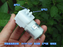 Miniature Vacuum Pump Negative Pressure Pump DC6V-12V Air Pump Air Pump horizontal installed 85kpa big flow negative pump 24l min medicine industry use air sampling dc 12v vacuum pump small air pump