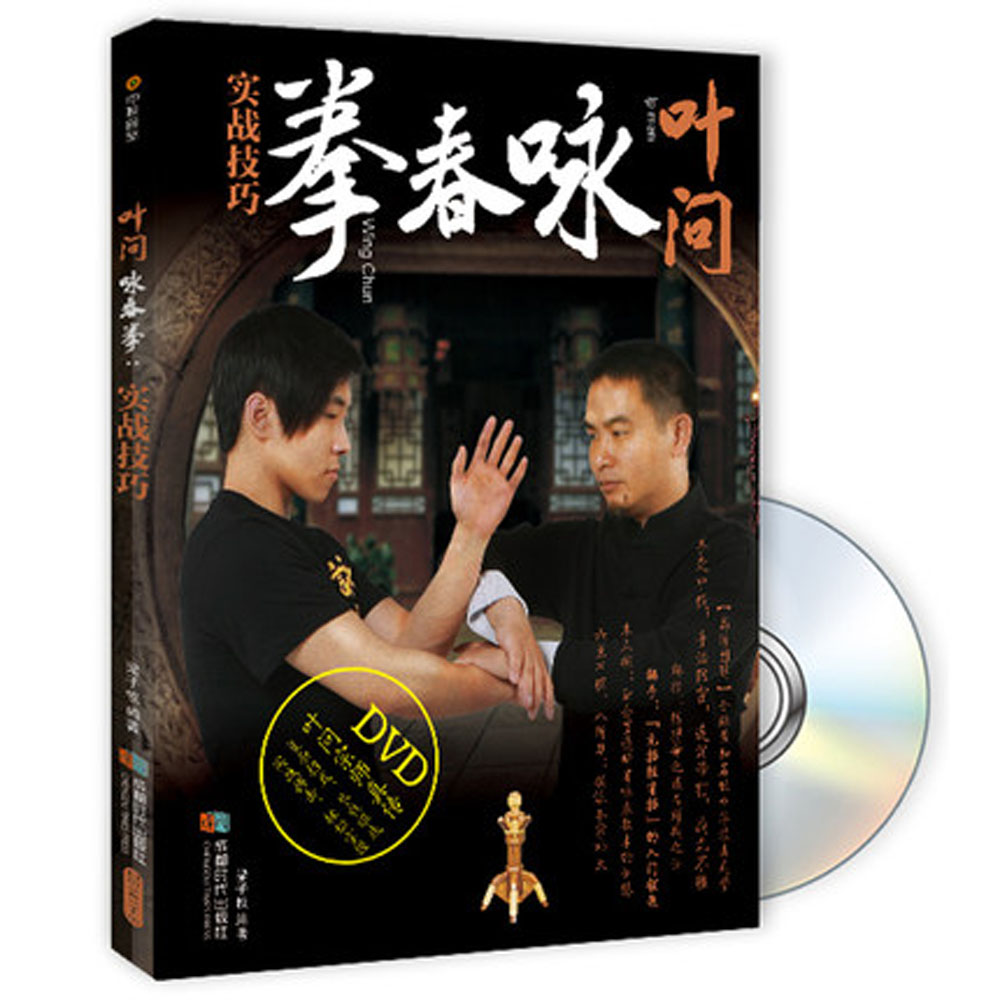 Chinese wushu kung fu book : Wing Chun: combat skills By Ye Wen cell phone tripod with bluetooth remote control mobile phone selfie stick mini tripod for sport camera light monopod with clip