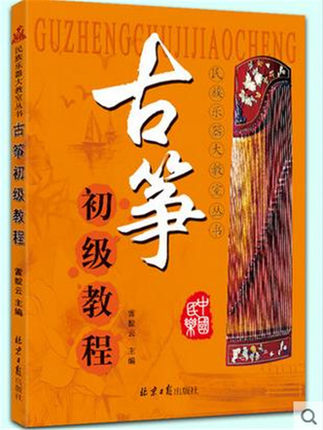 Guzheng Primary Course Learning Guzheng Guidance Books