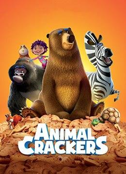 《神奇马戏团之动物饼干》2017年美国,西班牙,中国大陆,韩国,香港喜剧,动画,奇幻电影在线观看