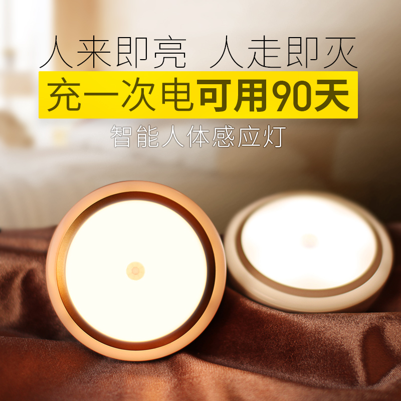human body induction energy-saving LED Nightlight aisle corridor ceiling light closet wall voice rechargeable battery four leaf clover motion sensor led night light human body induction nightlight battery operated closet bedside wall lamp