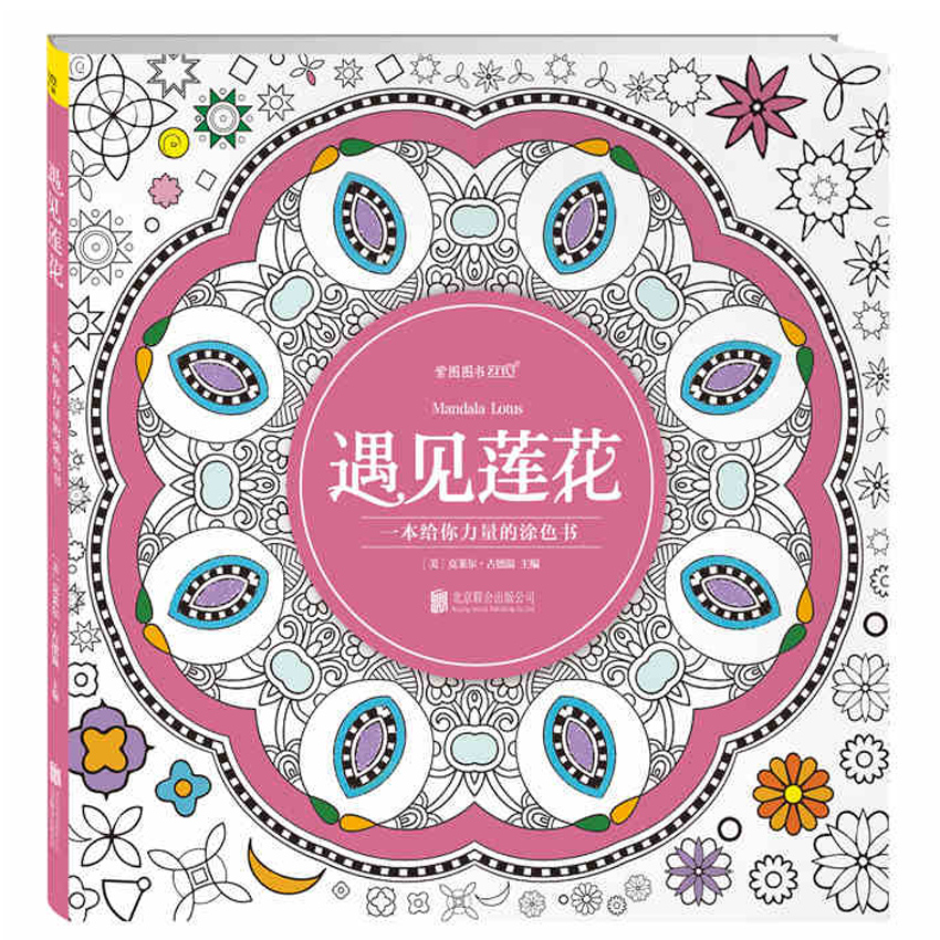 132 Page Mandala Lotus Adult Coloring Books Graffiti Drawing Panting Book For Children Adult Relieve Stress Libro Colorear