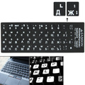 Russian Learning Keyboard Layout Sticker for Laptop / Desktop Computer Keyboard