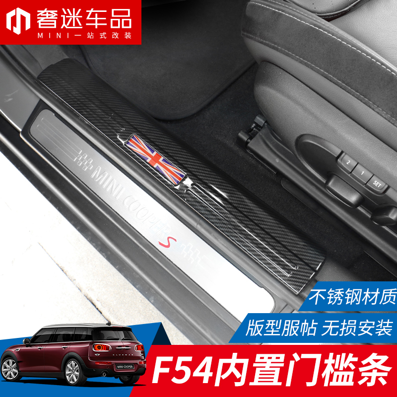 1set=4pcs Titanium alloy/carbon fiber Car threshold stickers Welcome pedal car stickers car styling for BMW MINI CLUBMAN F54 2016 mini clubman one coopers side door power window switch center console panel covers accessories car stickers for f54 6 door page 4