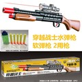 Kid Toy Guns Paintball Gun Nerf Soft Bullet Rifle Gun Plastic Toys Infrared Outdoor CS Game Shooting Crystal Water Bullet Gun