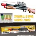 Kid Toy Guns Paintball Gun Nerf Soft Bullet Rifle Gun Plastic Toys Infrared Outdoor CS Game Shooting Crystal Water Bullet Gun