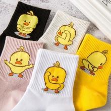 5 цветов, женские милые носки с изображением маленькой желтой утки, повседневные Короткие Носки с рисунком в стиле Харадзюку для девочек, носки, Meias