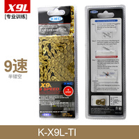 KMC X9L MTB Mountain Road Bike Bicycle Chain 9 speed double X Super Light Titanium Gold Silver Color