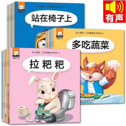 new 30 books/set Cultivate good habits for children story books Let children learn to be polite and healthy