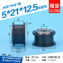 5*21*12.5 3D printer CNC engraving machine rubberized bearing pulley Pulley H-shaped groove wheel