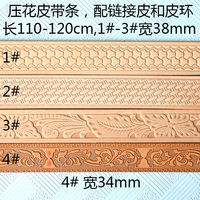 110cm 121cm length DIY carved knitted floral pattern grain leather belt thickness 5.0 5.5mm