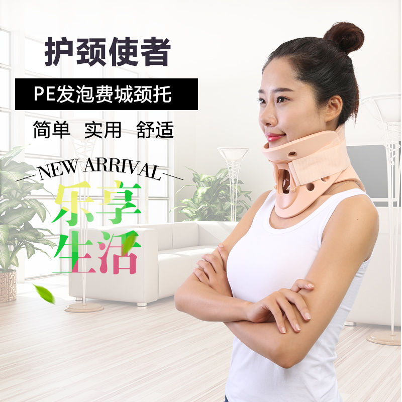 Polymer foam Philadelphia collar to protect cervical orthoses first-aid neck colla natural polymer