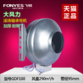 "4"" Centrifugalmetal inline  duct fan kitchen circular pipe ceiling extractor compact  ventilation devices 100mm"