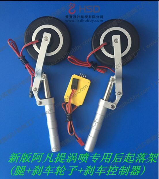 main landing gears with brake wheels without retract part of Super Viper Avanti Turbojet  HSD Hobby rc plane model