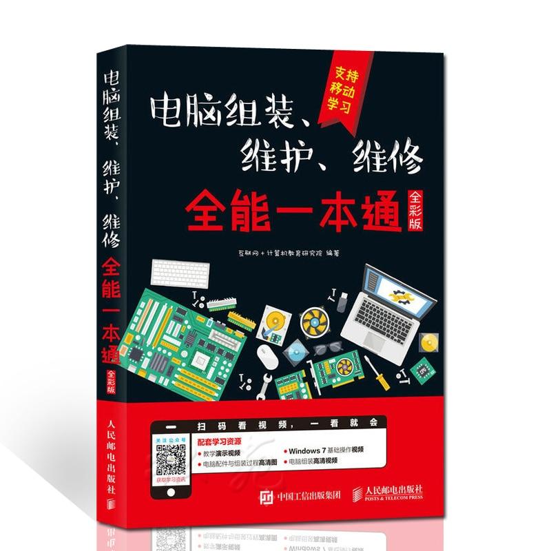 novo chines livros de montagem de computadores e manutencao a partir da entrada para a maestria
