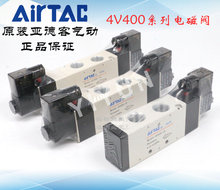 4V410-15 4V430C-15 4V430E-15 Pneumatic components AIRTAC solenoid valves One year warranty