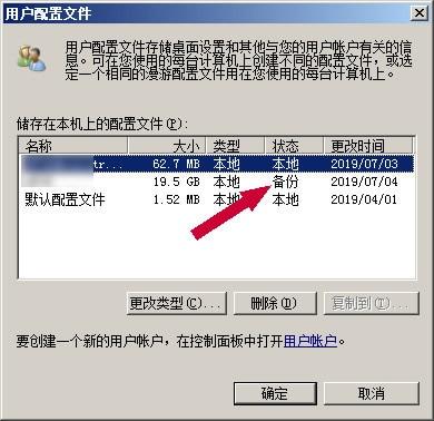 用户配置文件异常