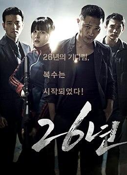 《26年》2012年韩国剧情电影在线观看