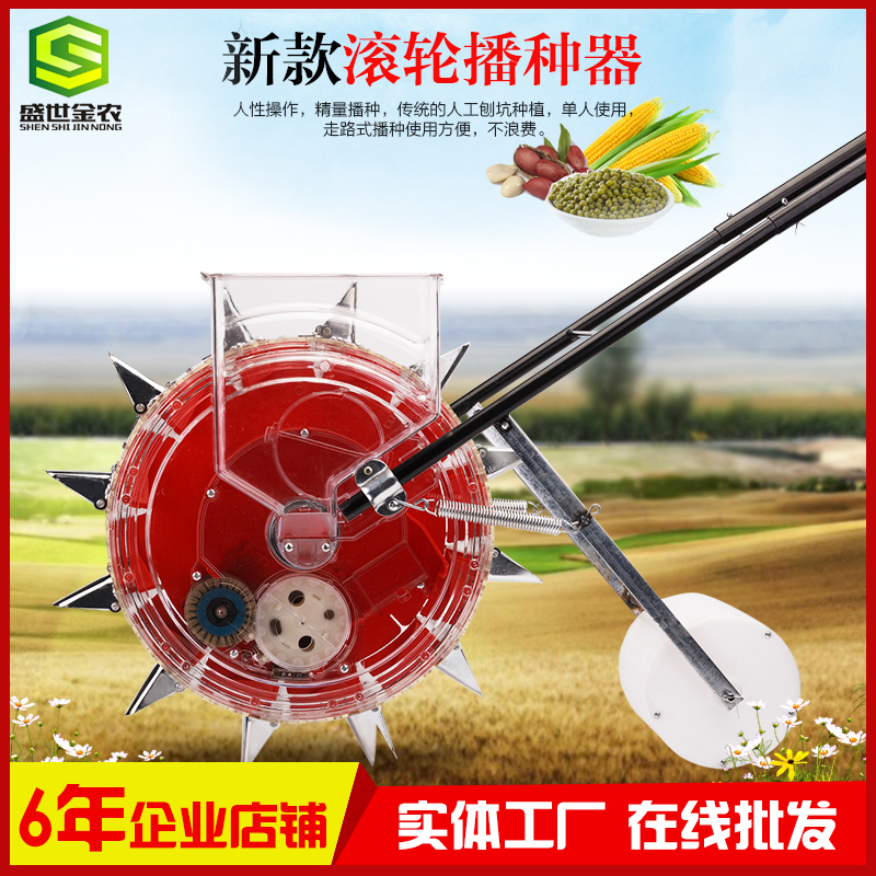 The New Special Hand Push Wheeled Peanut Soybean Corn Vegetables